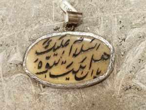 pendente turco argento agata con incisa sura del Corano