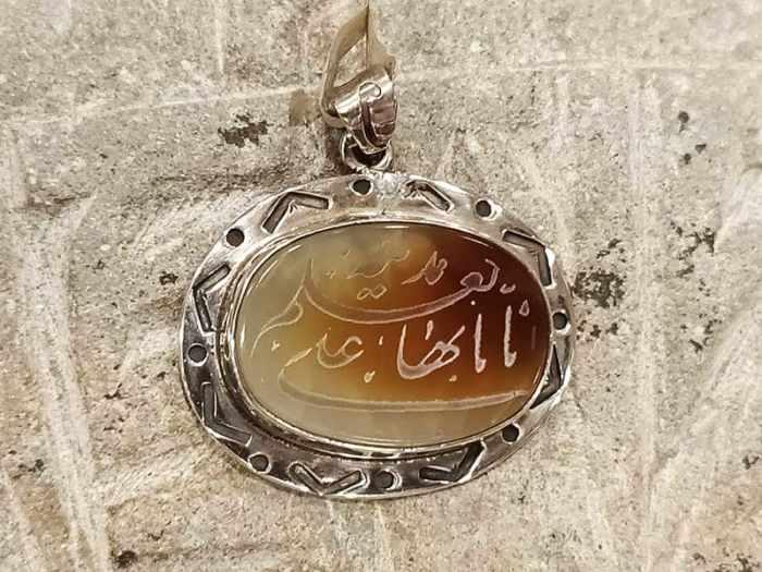pendente turco agata con sura Corano